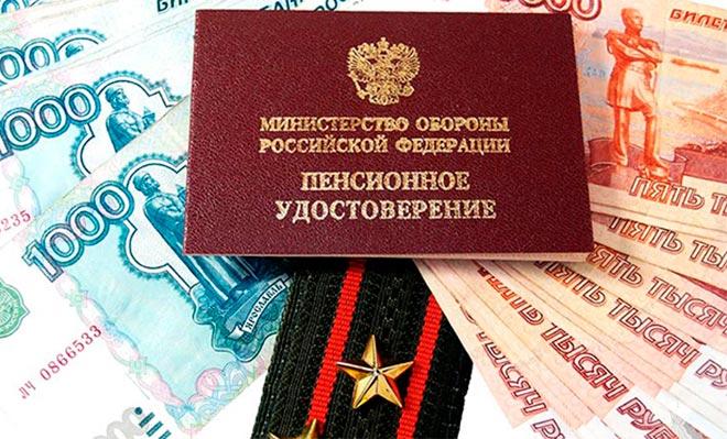 Пенсионное удостоверение