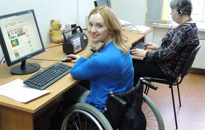 Работник с инвалидностью