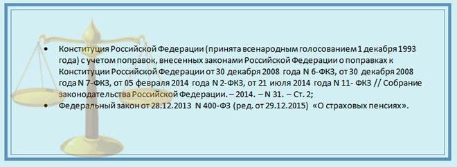 Закон. Баллы за советский стаж