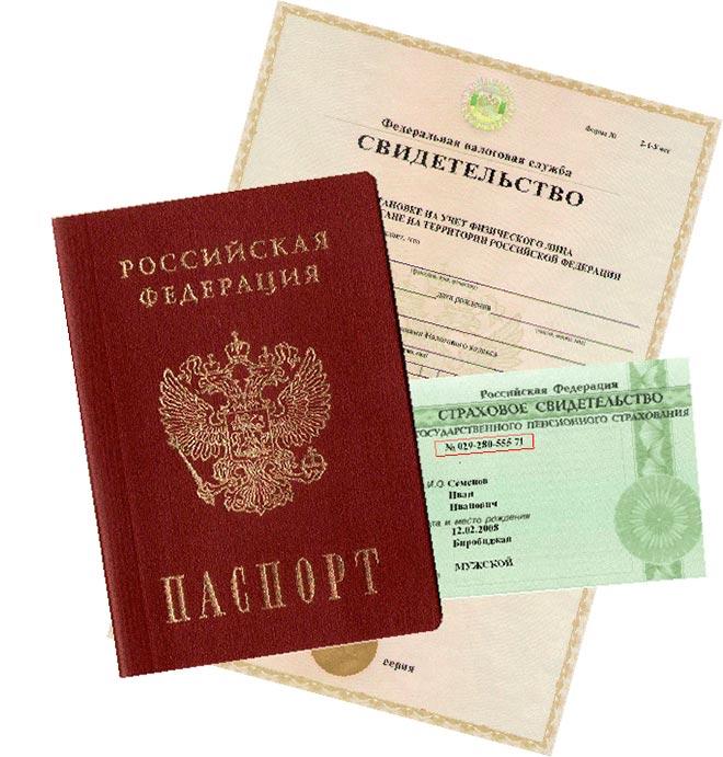 Документы для удостоверения личности