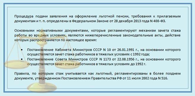 Пенсия Электрогазосварщика