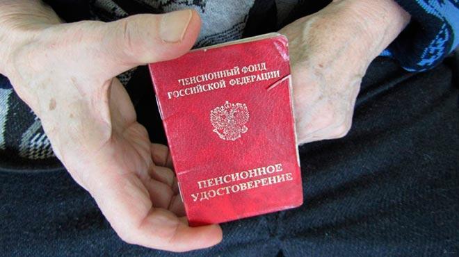 Старое пенсионное удостоверение