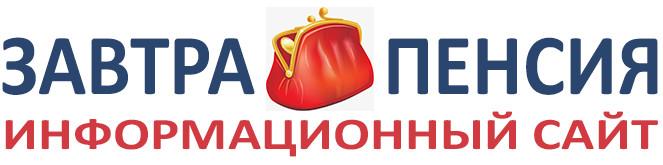 zavtrapensiya.ru