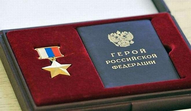 Пенсия для Героя России