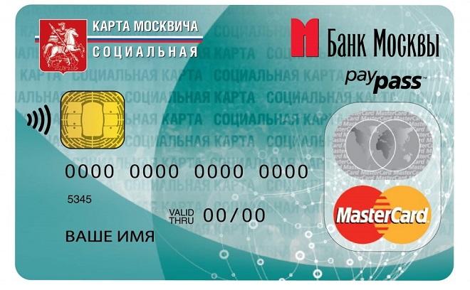 Что делать, если пенсионер потерял карту москвича?